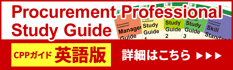 Procurement Professional Study Guide